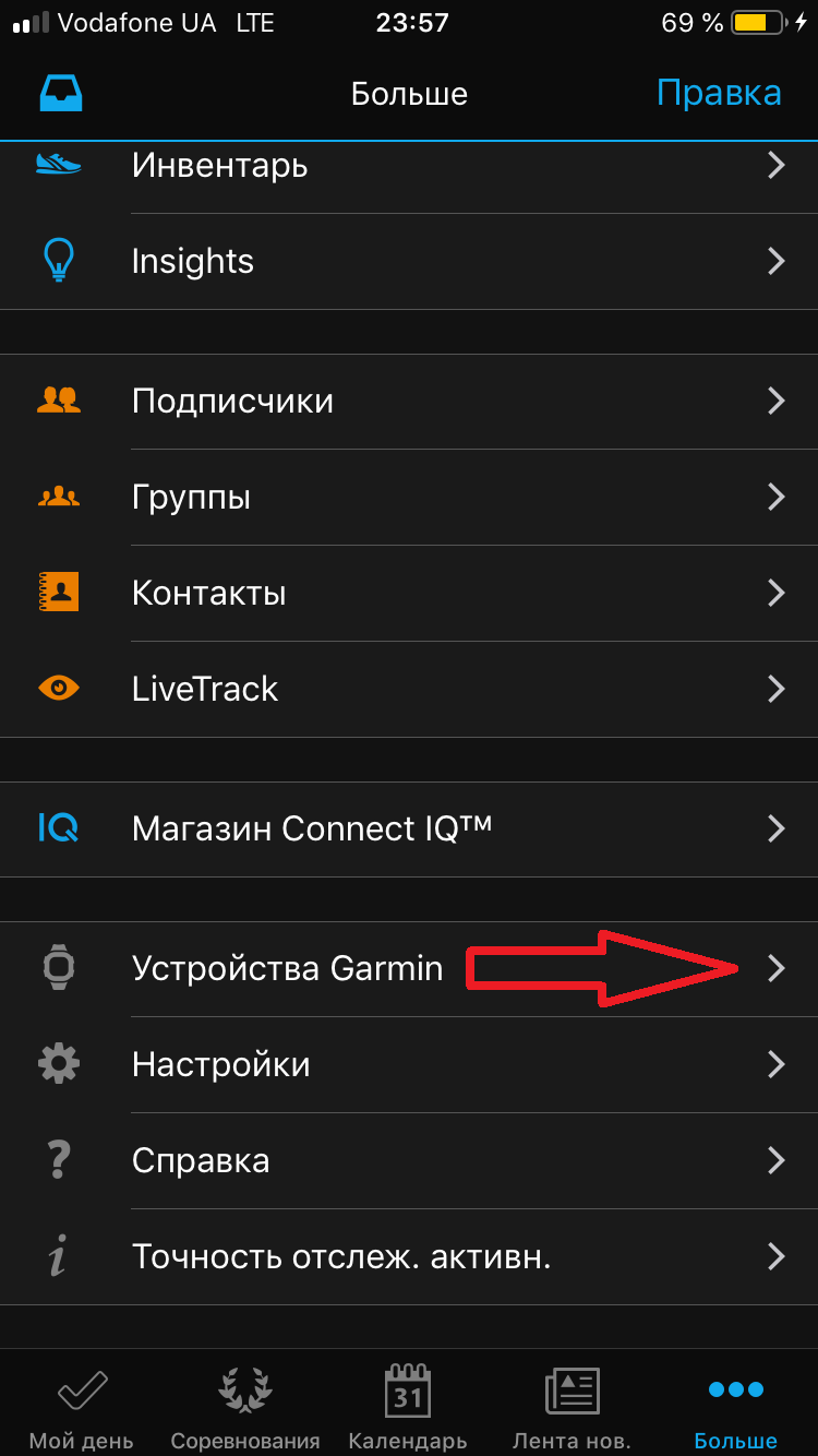 Настройка часов Garmin